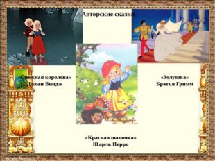 «Снежная королева» Джоан Виндж «Золушка» Братья Гримм «Красная шапочка» Шарль