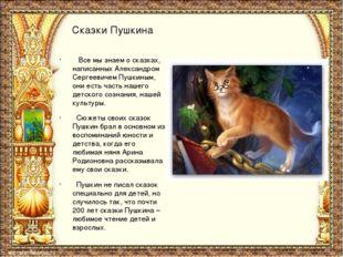 Сказки Пушкина Все мы знаем о сказках, написанных Александром Сергеевичем Пуш