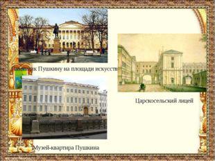 Памятник Пушкину на площади искусств. Царскосельский лицей Музей-квартира Пуш