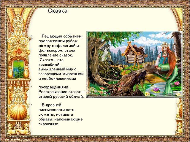 Сказка Решающим событием, проложившим рубеж между мифологией и фольклором, ст...