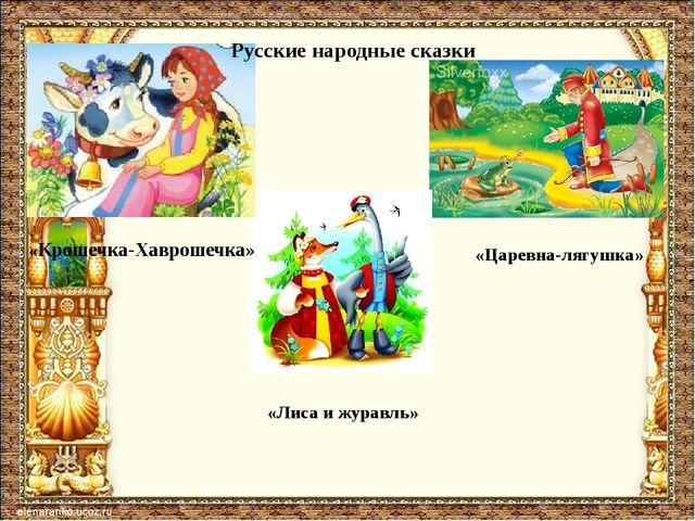 «Крошечка-Хаврошечка» «Лиса и журавль» «Царевна-лягушка» Русские народные ска...