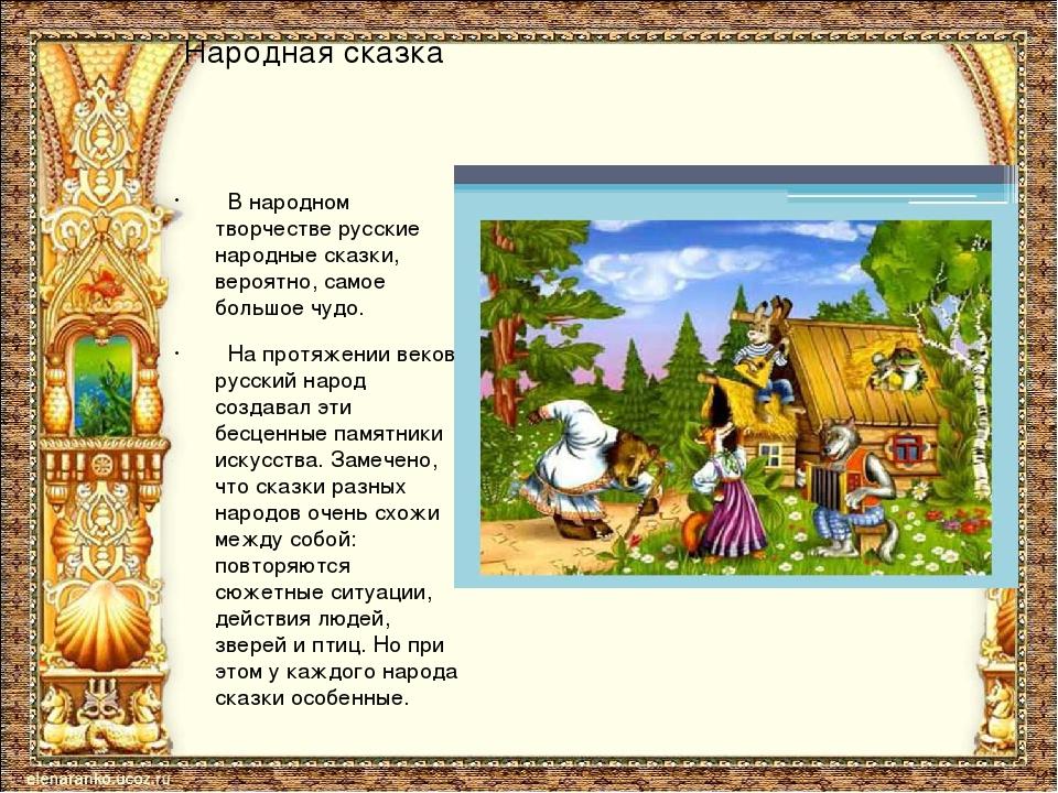 Народная сказка В народном творчестве русские народные сказки, вероятно, само...