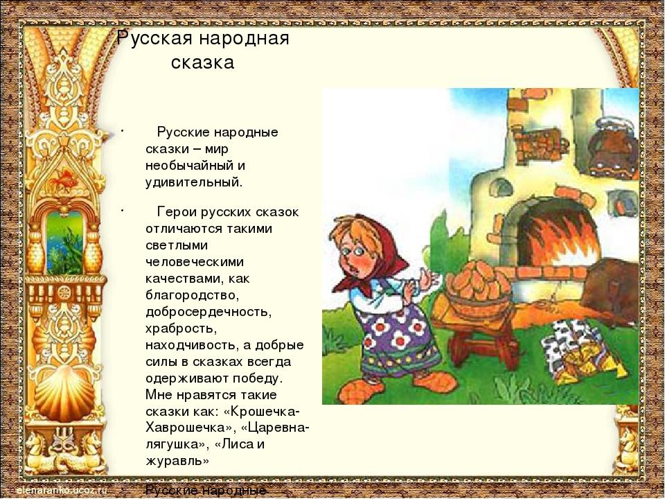 Русская народная сказка Русские народные сказки – мир необычайный и удивитель...