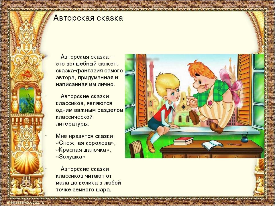 Авторская сказка Авторская сказка – это волшебный сюжет, сказка-фантазия само...