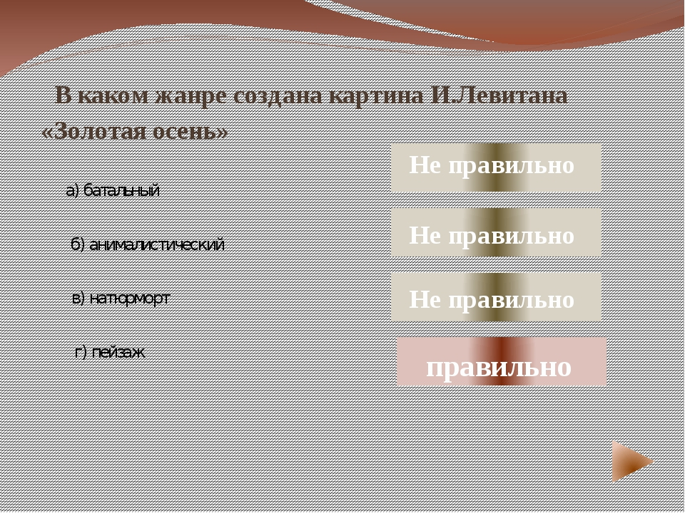 В каком жанре создана картина И.Левитана «Золотая осень» г) пейзаж а) баталь...