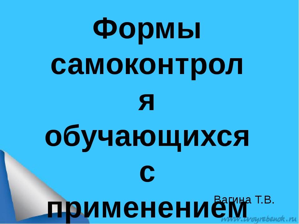 Формы самоконтроля обучающихся с применением рабочих карт Вагина Т.В.