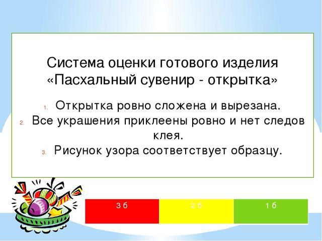 Система оценки готового изделия «Пасхальный сувенир - открытка» Открытка ровн...