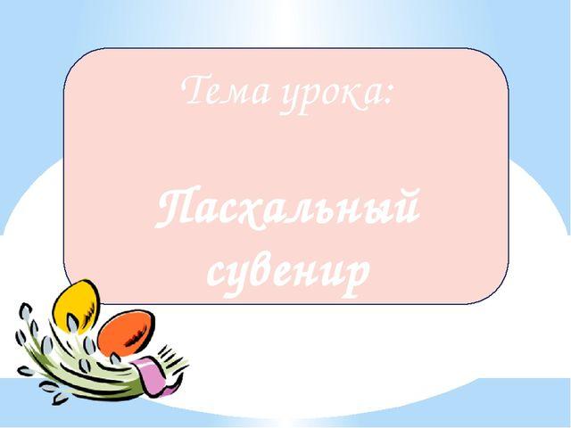 Тема урока: Пасхальный сувенир