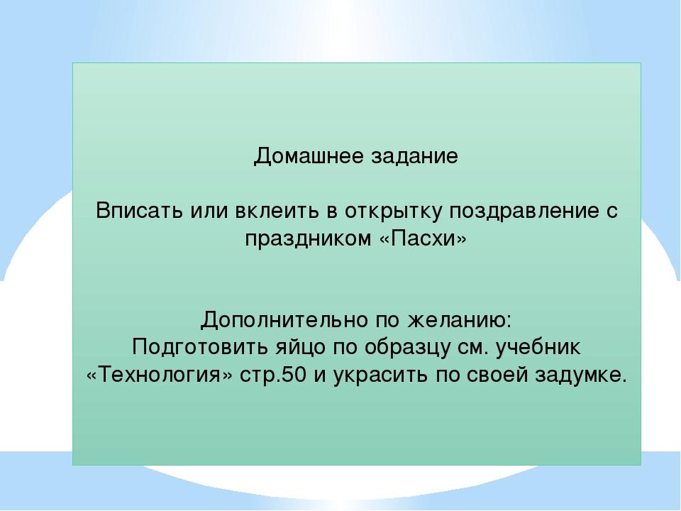Домашнее задание Вписать или вклеить в открытку поздравление с праздником «Па...