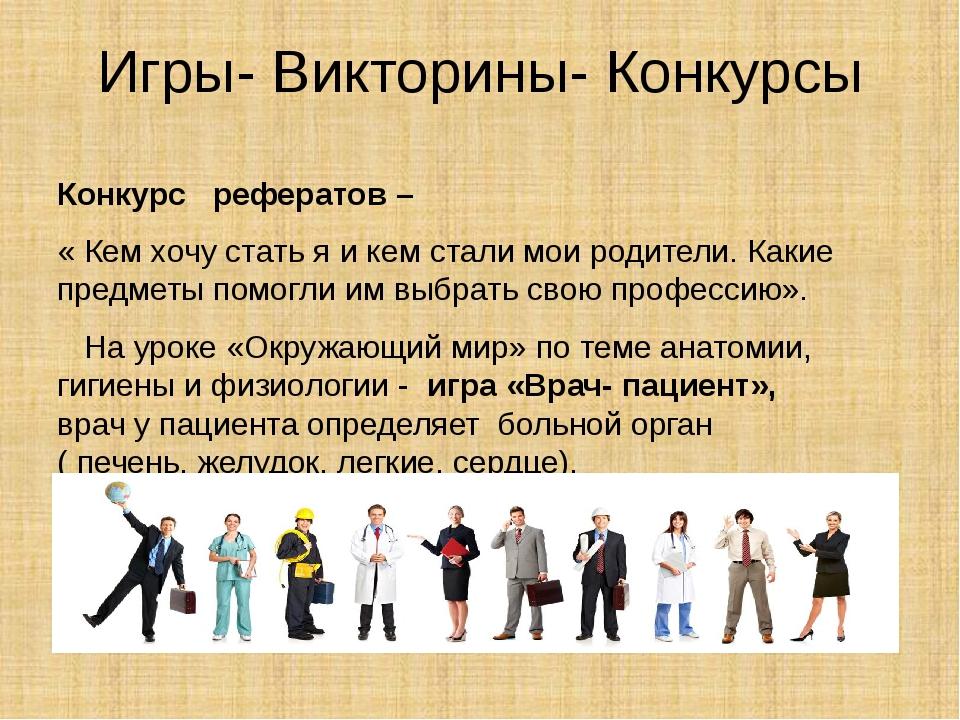 Викторины конкурсы профессии