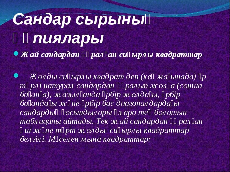Сандар сырының құпиялары  Жай сандардан құралған сиқырлы квадраттар Жолды с...