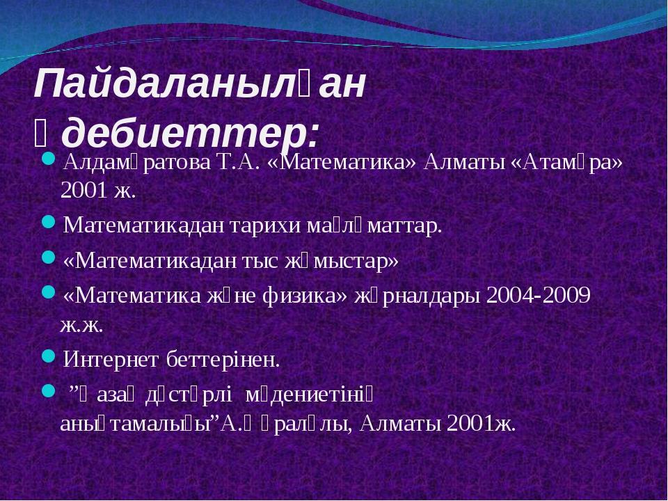 Пайдаланылған әдебиеттер: Алдамұратова Т.А. «Математика» Алматы «Атамұра» 200...