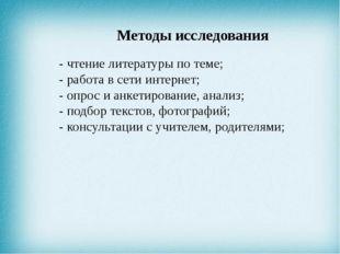 Методы исследования - чтение литературы по теме; - работа в сети интернет; -