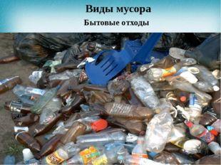 Бытовые отходы Виды мусора
