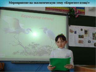 Мероприятие на экологическую тему «Берегите птиц!»