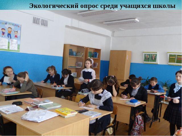 Экологический опрос среди учащихся школы