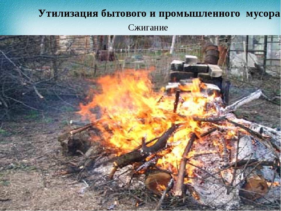 Сжигание Утилизация бытового и промышленного мусора