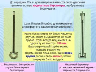 Самый первый прибор для измерения атмосферного давления был изобретен... ...