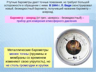 Ртутные барометры дают точные показания, но требуют большой осторожности в об