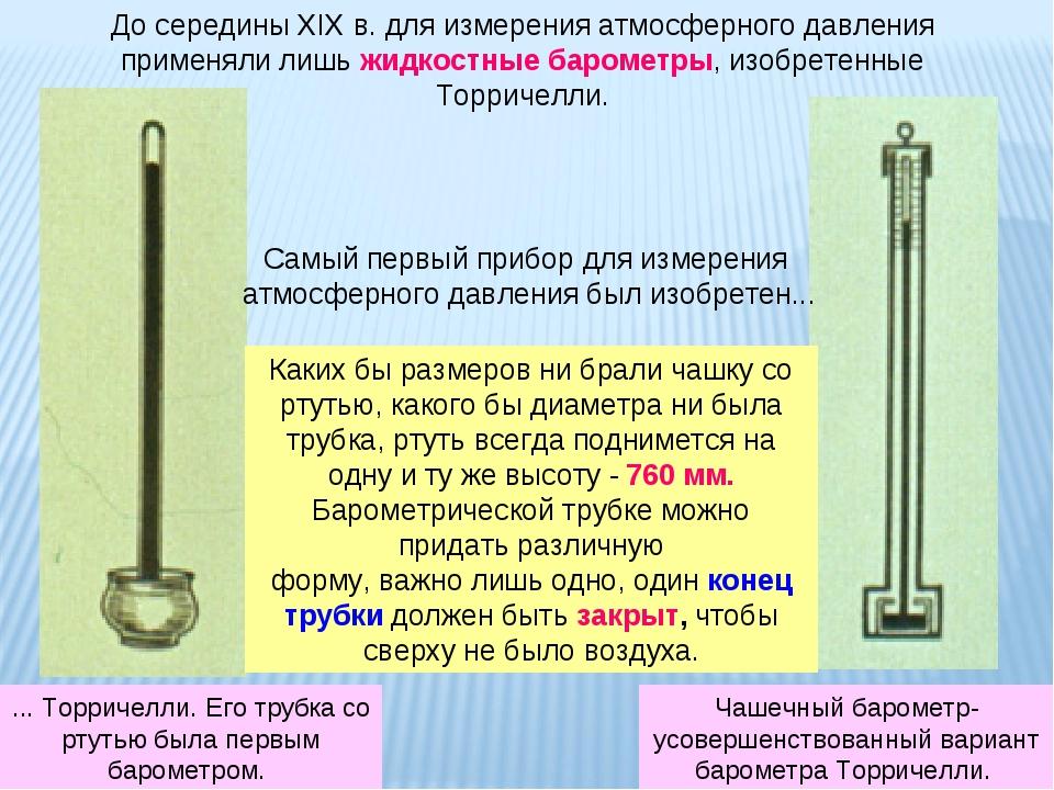 Самый первый прибор для измерения атмосферного давления был изобретен... ......