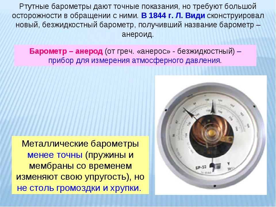 Ртутные барометры дают точные показания, но требуют большой осторожности в об...