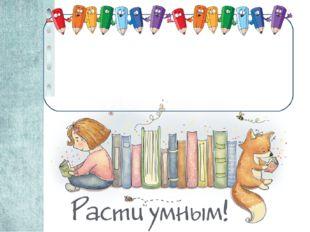 Читать не вредно, вредно - не читать!