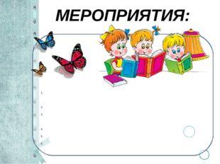 МЕРОПРИЯТИЯ: Знакомство детей с историей возникновения книги, с профессиями л
