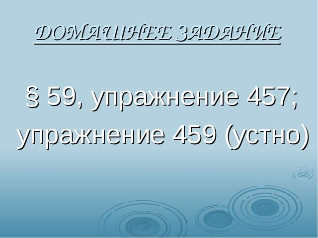 ДОМАШНЕЕ ЗАДАНИЕ § 59, упражнение 457; упражнение 459 (устно)