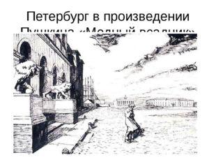 Петербург в произведении Пушкина «Медный всадник»