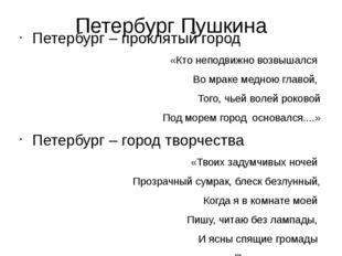 Петербург Пушкина Петербург – проклятый город «Кто неподвижно возвышался Во м