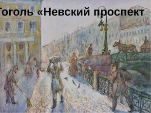 Гоголь «Невский проспект