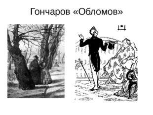 Гончаров «Обломов»