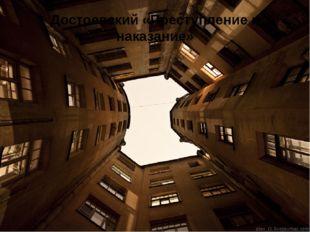 Достоевский «Преступление и наказание»