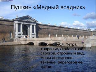 Пушкин «Медный всадник» Люблю тебя, Петра творенье, Люблю твой строгой, строй
