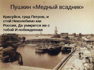 Пушкин «Медный всадник» Красуйся, град Петров, и стой Неколебимо как Россия,