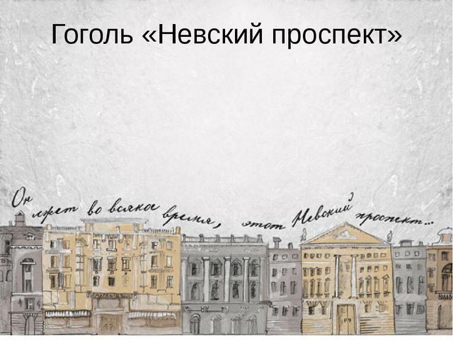 Гоголь «Невский проспект»