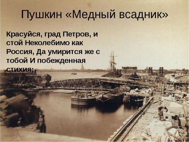 Пушкин «Медный всадник» Красуйся, град Петров, и стой Неколебимо как Россия,...