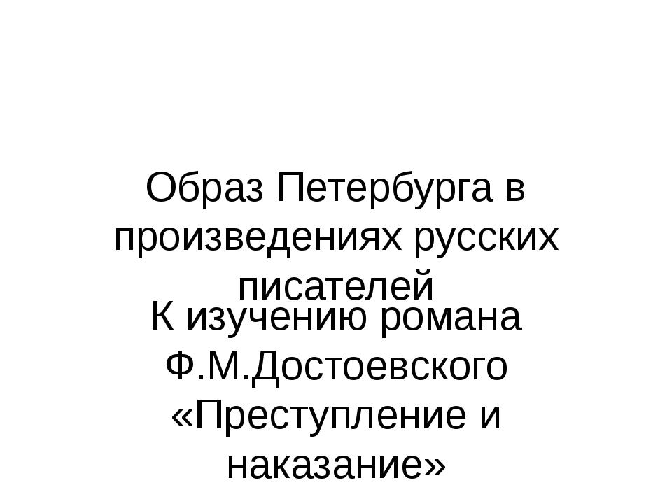 Образ Петербурга в произведениях русских писателей К изучению романа Ф.М.Дост...