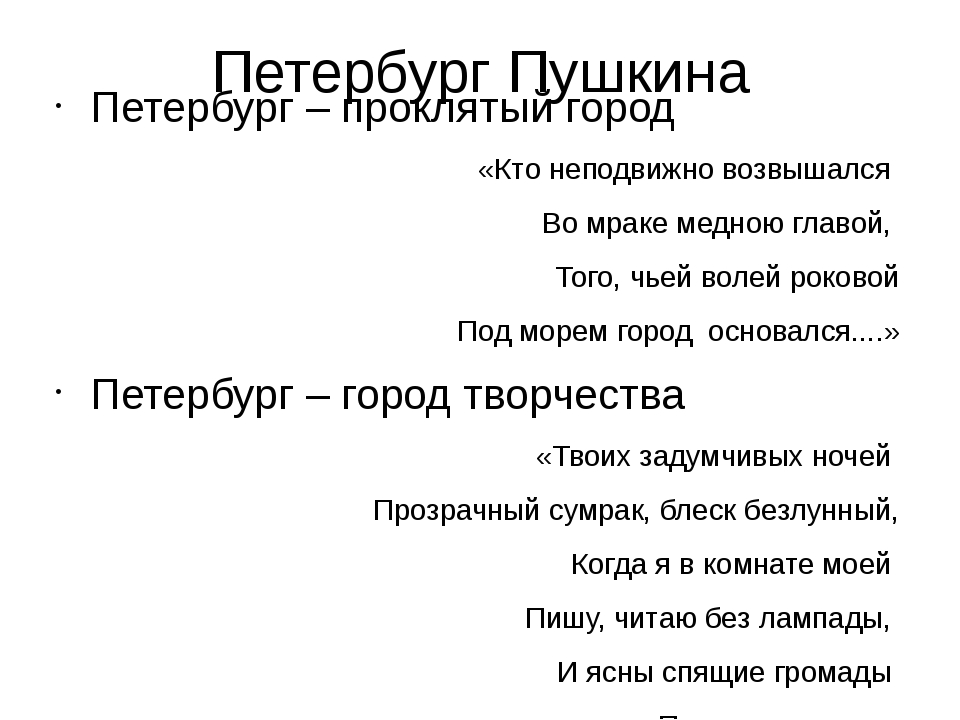Петербург Пушкина Петербург – проклятый город «Кто неподвижно возвышался Во м...