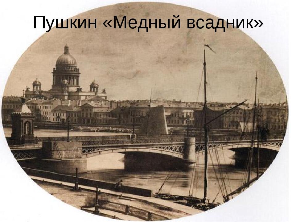 Пушкин «Медный всадник»