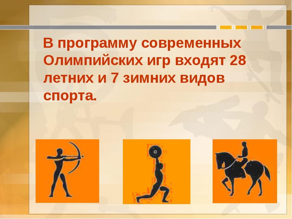 В программу современных Олимпийских игр входят 28 летних и 7 зимних видов сп...