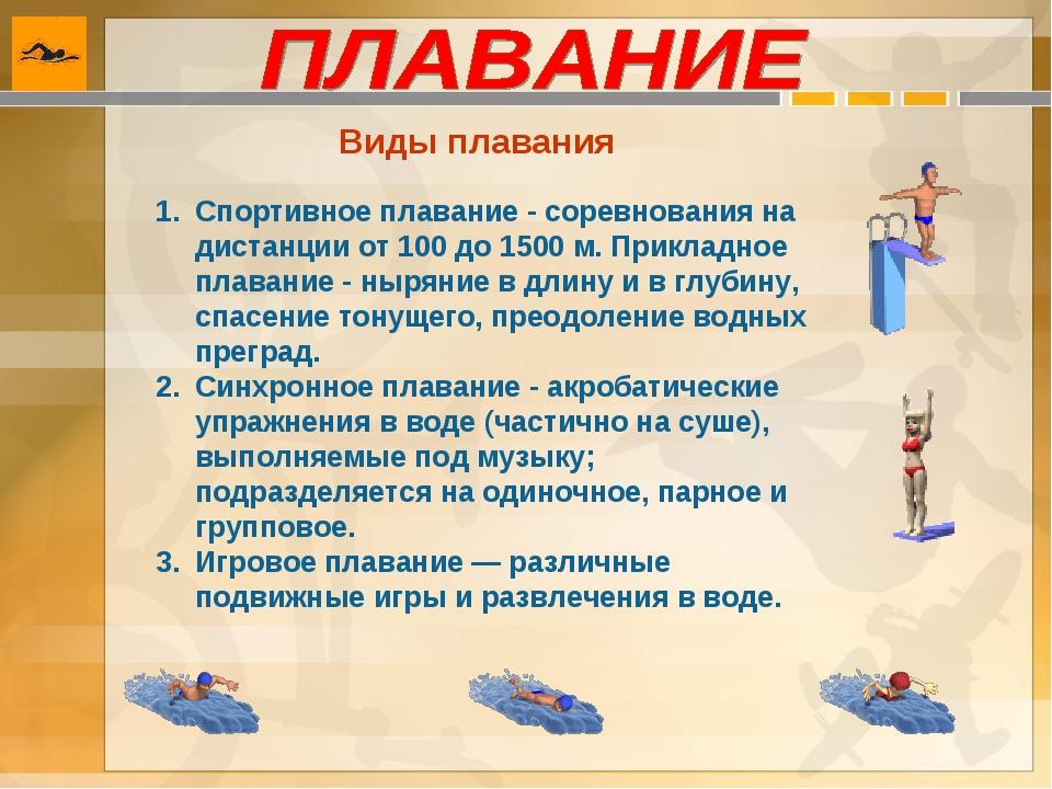 Виды плавания Спортивное плавание - соревнования на дистанции от 100 до 1500...