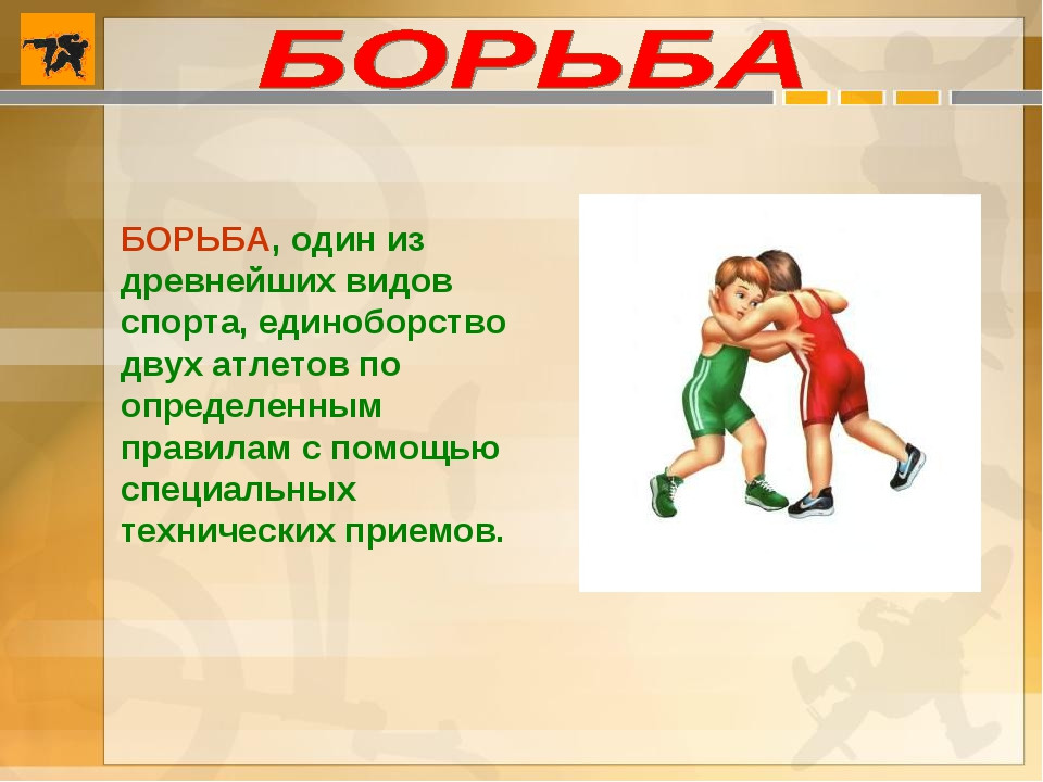 БОРЬБА, один из древнейших видов спорта, единоборство двух атлетов по определ...