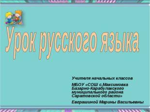 Учителя начальных классов МБОУ «СОШ с.Максимовка Базарно-Карабулакского муниц