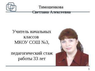 Учитель начальных классов МКОУ СОШ №3, педагогический стаж работы 33 лет Тимо