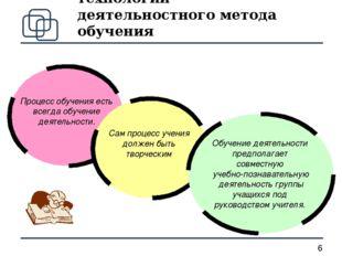 Основные положения технологии деятельностного метода обучения Процесс обучени