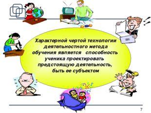 Характерной чертой технологии деятельностного метода обучения является спосо