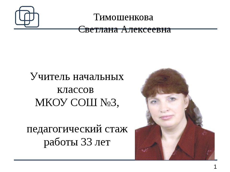 Учитель начальных классов МКОУ СОШ №3, педагогический стаж работы 33 лет Тимо...