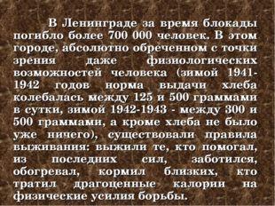 В Ленинграде за время блокады погибло более 700 000 человек. В этом городе,