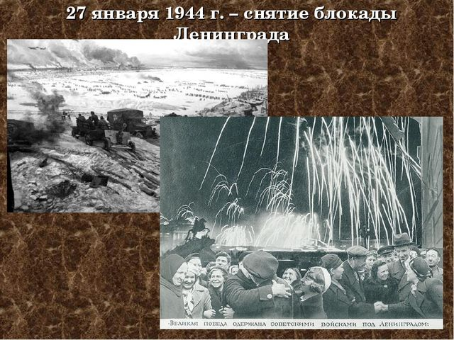 27 января 1944 г. – снятие блокады Ленинграда